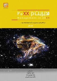 کتاب مدیریت در سال ۲۰ xx