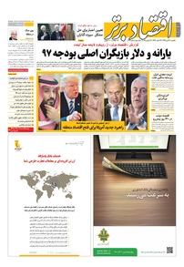 مجله هفتهنامه اقتصاد برتر شماره ۲۳۴