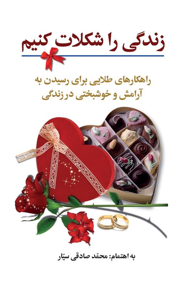 کتاب زندگی را شکلات کنیم