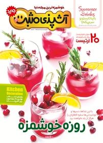 مجله ماهنامه آشپزی مثبت جدید شماره ۵۸