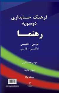 کتاب فرهنگ حسابداری دو سویه رهنما فارسی – انگلیسی، انگلیسی – فارسی