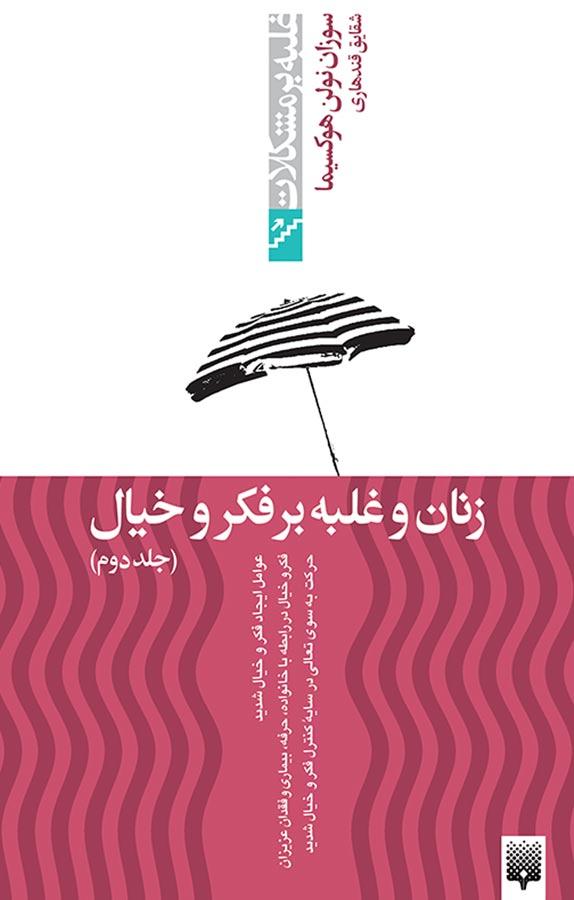 کتاب زنان و غلبه بر فكر و خيال