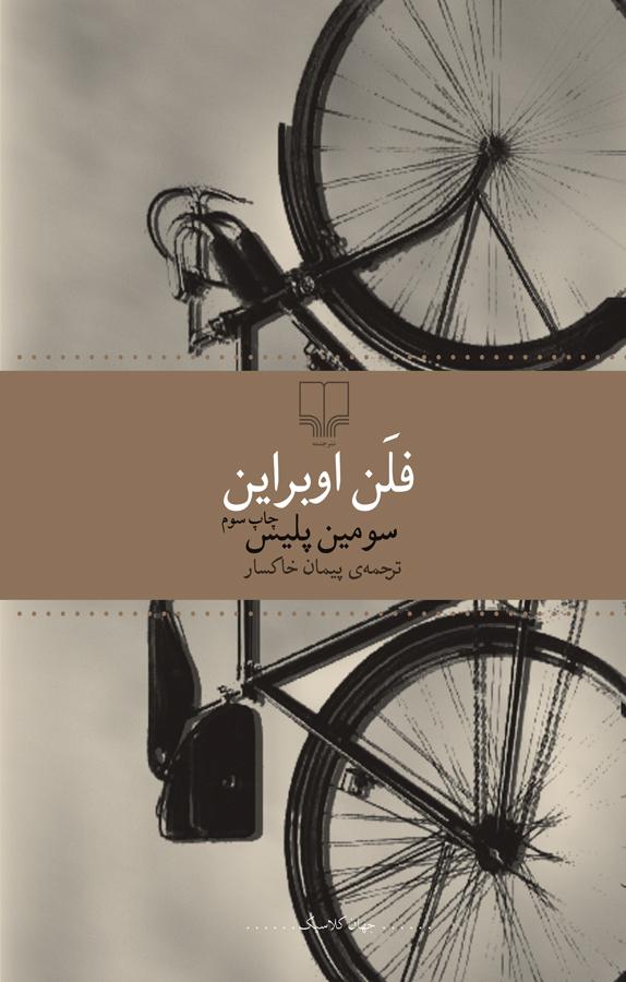 کتاب سومین پلیس