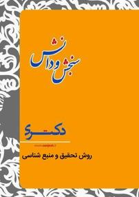 کتاب روش تحقیق و منبعشناسی -  تاریخ ایران قبل از اسلام