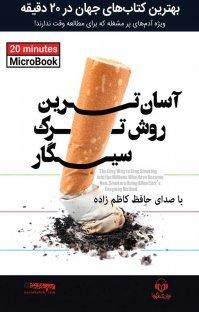 میکروبوک صوتی آسانترین روش ترک سیگار