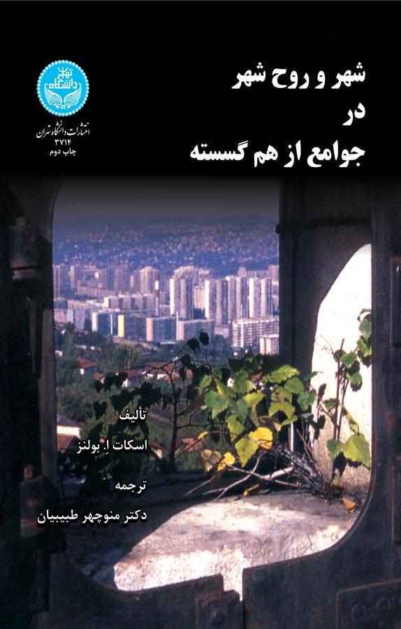 کتاب شهر و روح شهر در جوامع از هم گسسته