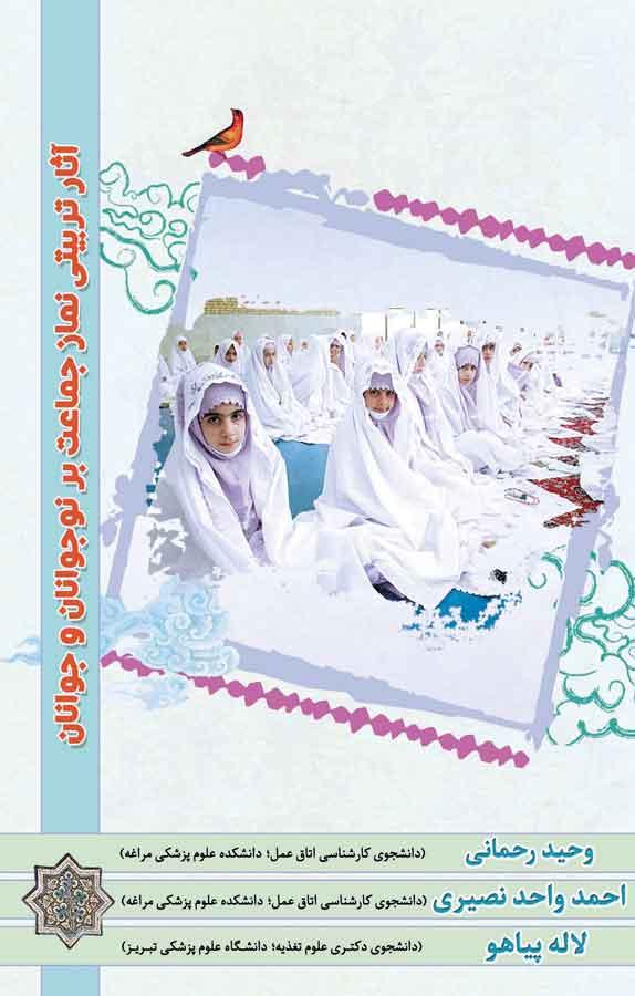 کتاب آثار تربیتی نماز جماعت در نوجوانان و جوانان