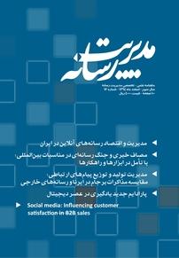 مجله ماهنامه علمی تخصصی مدیریت رسانه شماره ۱۶