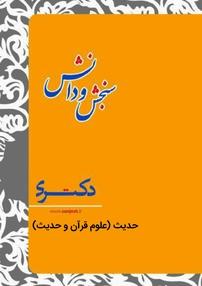 کتاب حدیث – علوم قرآن و حديث