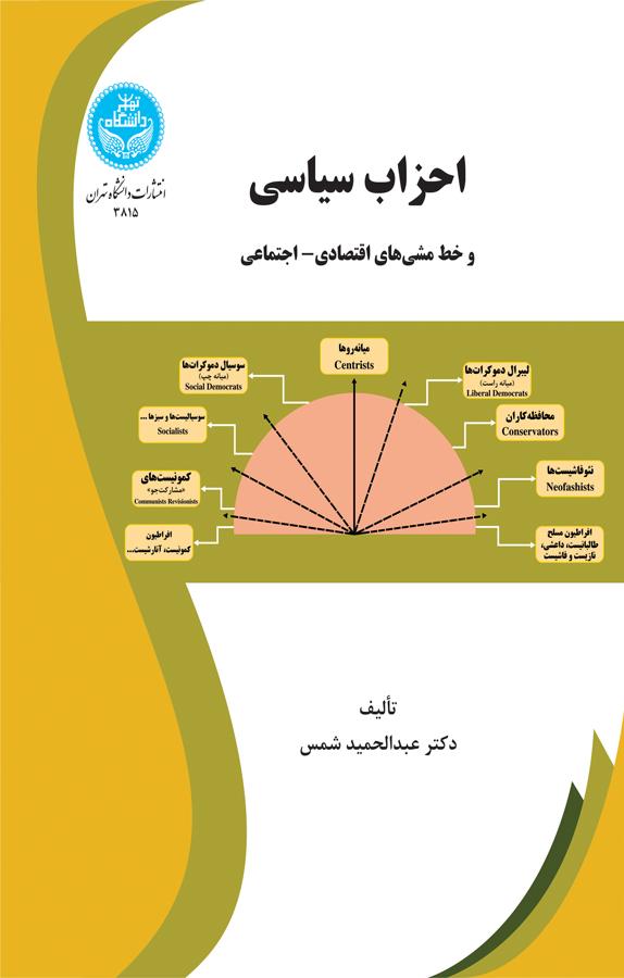 کتاب احزاب سیاسی و خطمشیهای اقتصادی