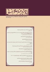 مجله دوماهنامه پژوهش در هنر و علوم انسانی شماره ۶