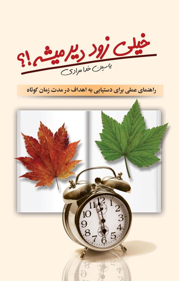 کتاب خیلی زود دیر میشه!!