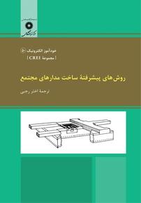 کتاب روشهای پیشرفته ساخت مدارهای مجتمع - مجموعه CREI