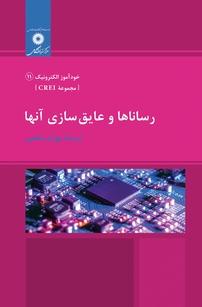 کتاب رساناها  و عایقسازی آنها - مجموعه CREI