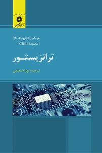 کتاب ترانزیستور - مجموعه CREI