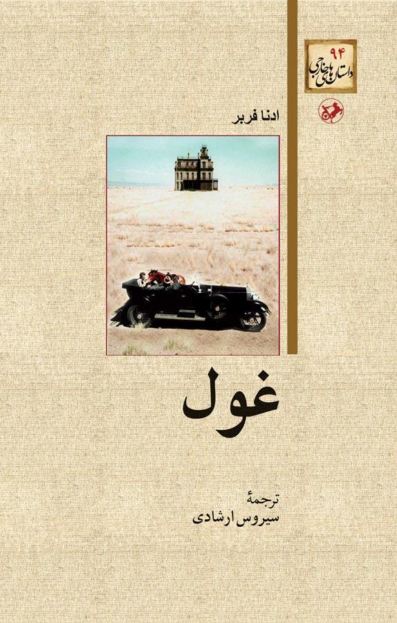 کتاب غول