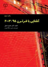 کتاب آشنایی با فرترن ۲۰۰۳ /۹۵