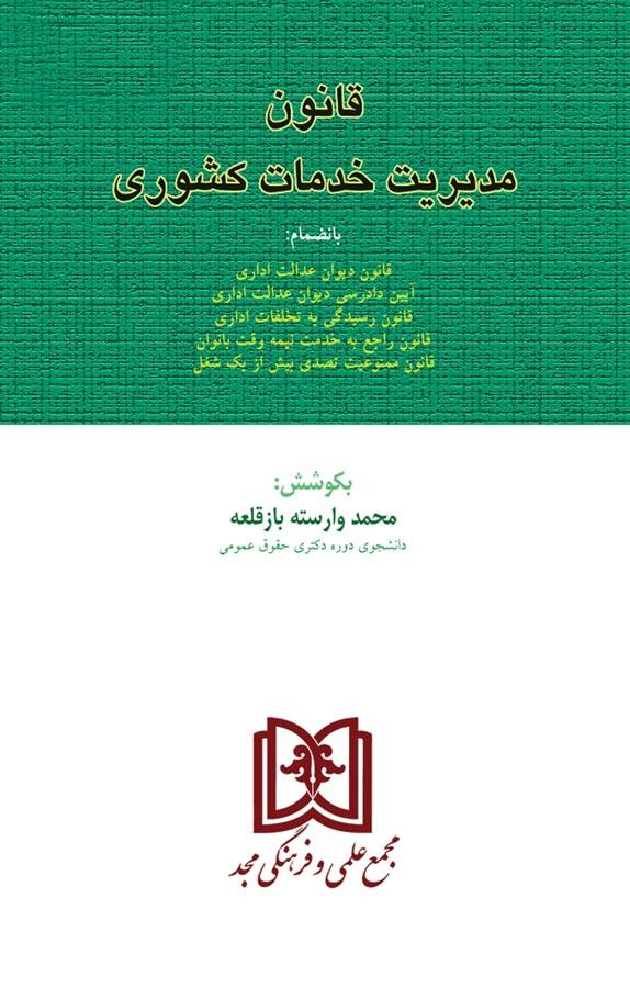 کتاب قانون مدیریت خدمات کشوری