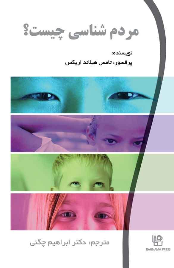 کتاب مردمشناسی چيست؟
