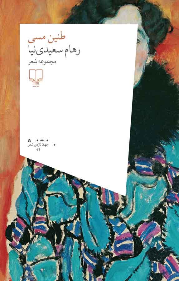 کتاب طنین مسی