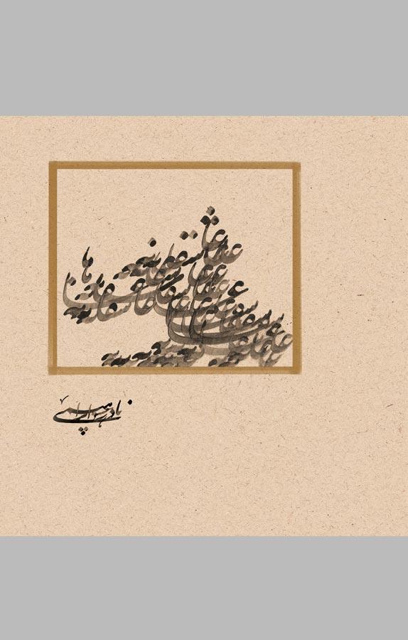 رمان عاشقانهها   اثری از نادر ابراهیمی