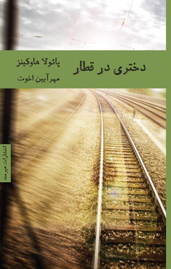 کتاب دختری در قطار