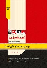 کتاب بررسی سیستمهای قدرت