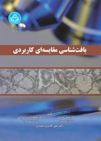 کتاب بافتشناسی مقایسهای کاربردی