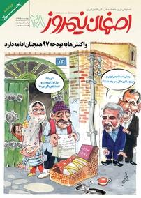 مجله ماهنامه طنز و کاریکاتور اصفهان نیمروز – شماره ۲۸