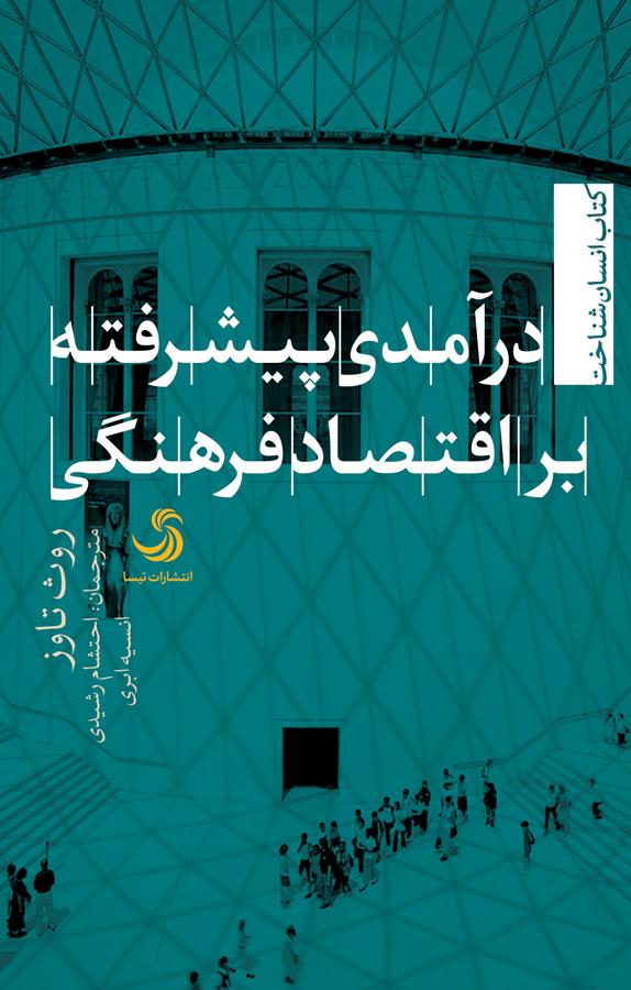 کتاب درآمدی پیشرفته بر اقتصاد فرهنگی