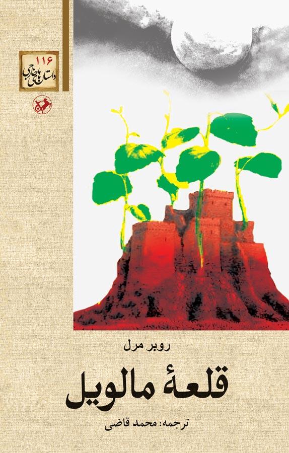 کتاب قلعه مالویل