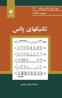 کتاب تکنیکهای پالس - مجموعه CREI