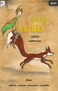 کتاب صوتی پرنده طلایی