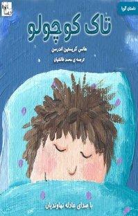 کتاب صوتی تاک کوچولو