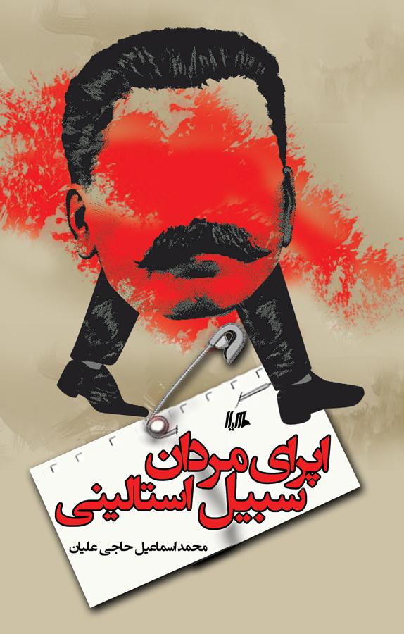 کتاب اپرای مردان سبیل استالینی