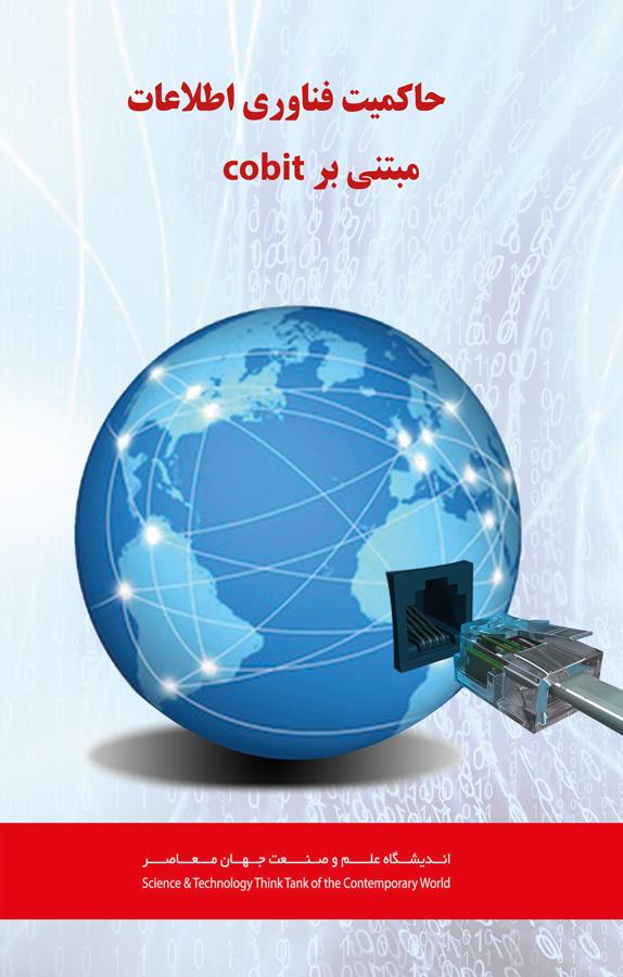 کتاب حاکمیت فناوری اطلاعات و COBIT
