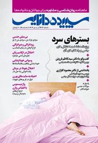 مجله سپیدهدانایی- شماره ۹۳