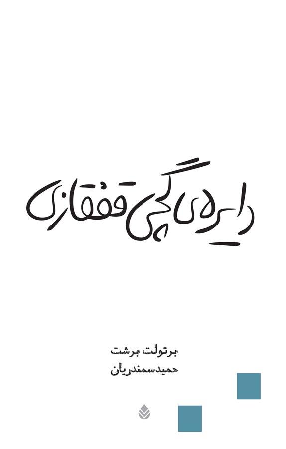 کتاب دایرهی گچی قفقازی