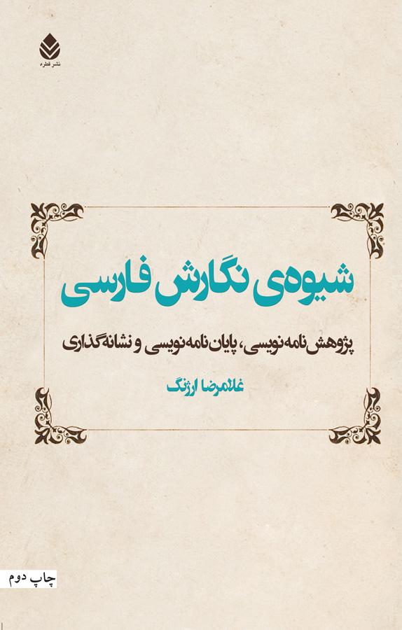 کتاب شیوه نگارش فارسی