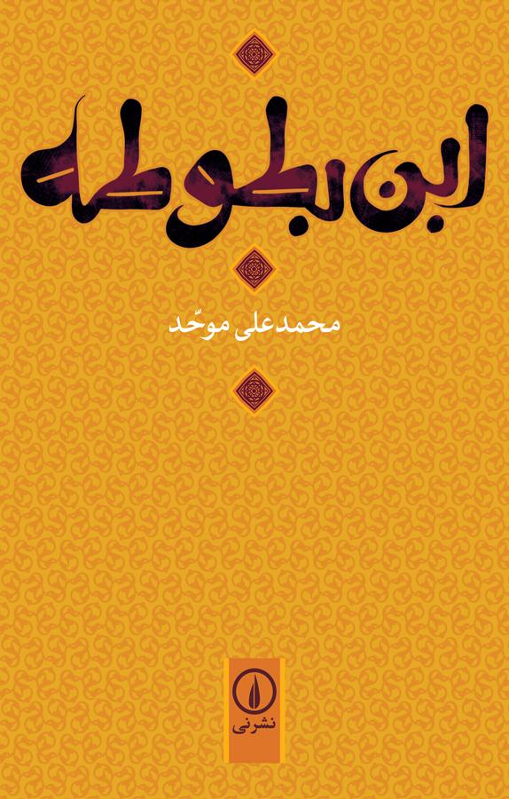 کتاب ابن بطوطه