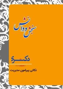 کتاب نکاتی پیرامون مدیریت – مدیریت دولتی