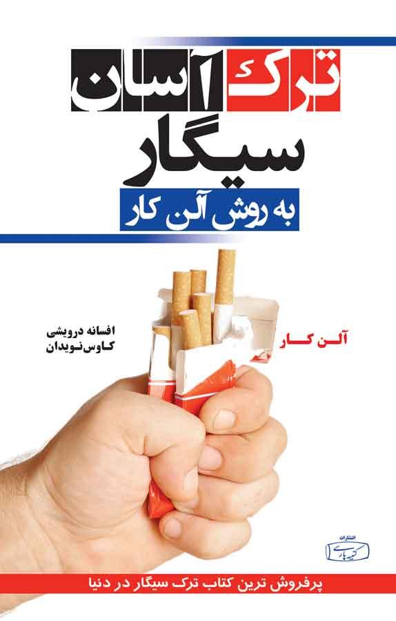 کتاب ترک آسان سیگار به روش آلن کار
