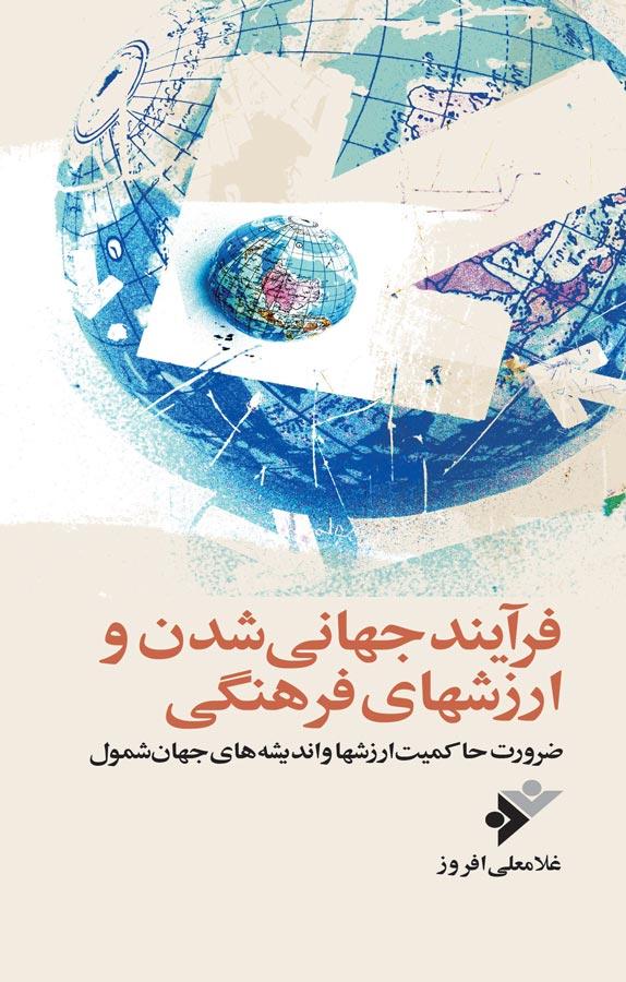 کتاب فرآیند جهانی شدن و ارزشهای فرهنگی