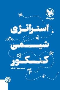 کتاب استراتژی شیمی کنکور