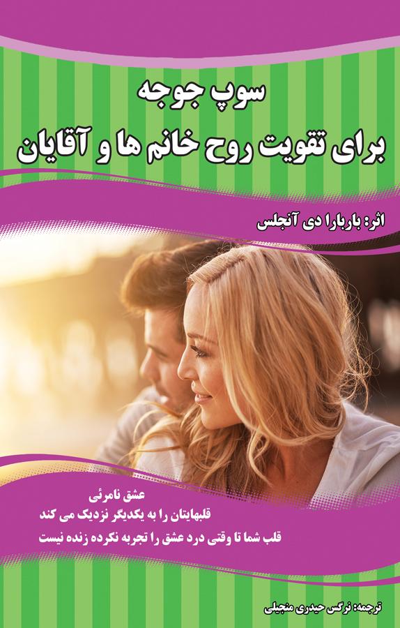 کتاب سوپ جوجه برای تقويت روح خانمها و آقايان