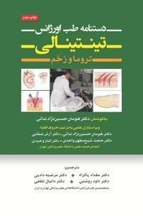 کتاب دستنامه طب اورژانس تینتینالی – تروما و زخم