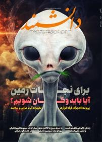 مجله ماهنامه دانشمند- شماره ۶۵۳