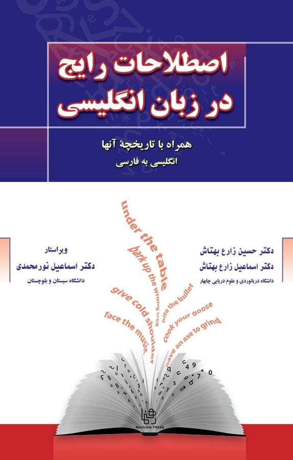 کتاب اصطلاحات رایج در زبان انگلیسی همراه با تاریخچه آنها