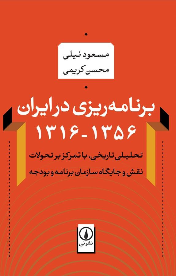 کتاب برنامهریزی در ایران ۱۳۵۶ ـ۱۳۱۶