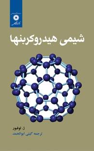 کتاب شیمی هیدروکربنها
